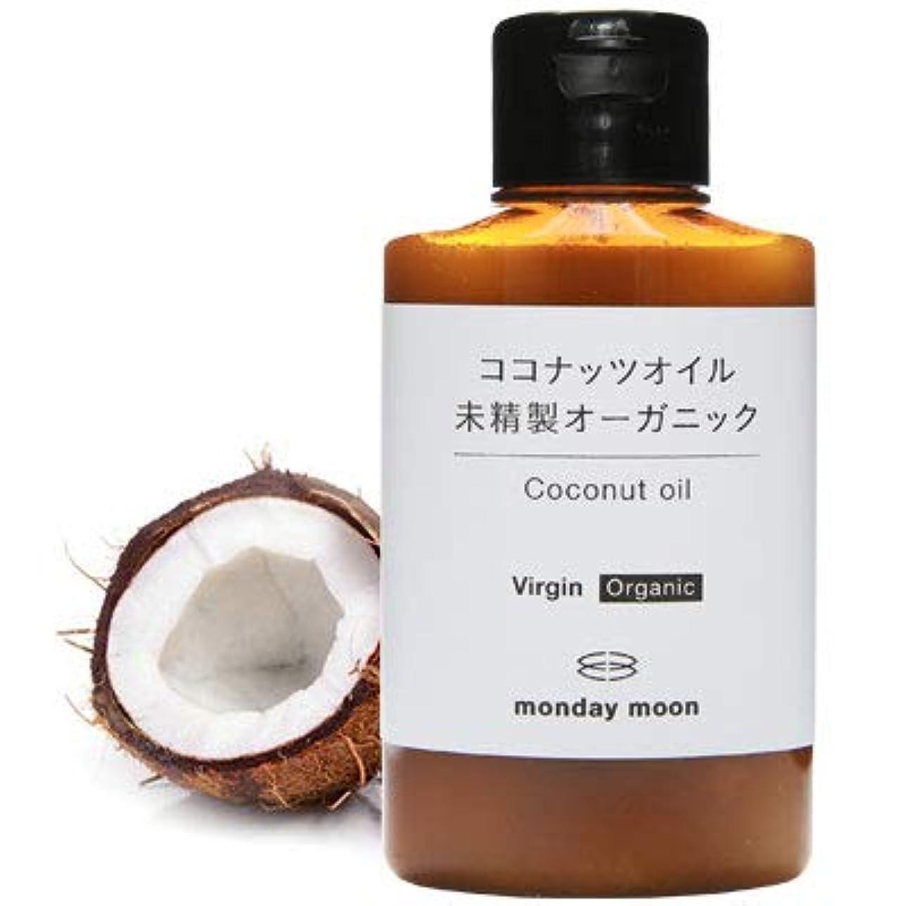 クレア立派な移動するココナッツオイル?オーガニック/50ml