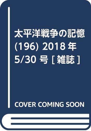 太平洋戦争の記憶(196) 2018年 5/30 号 [雑誌]