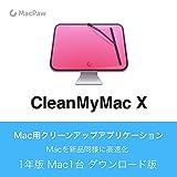 CleanMyMac X 1年版 Mac1台 | オンラインコード版