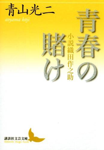 青春の賭け 小説織田作之助 (講談社文芸文庫)の詳細を見る