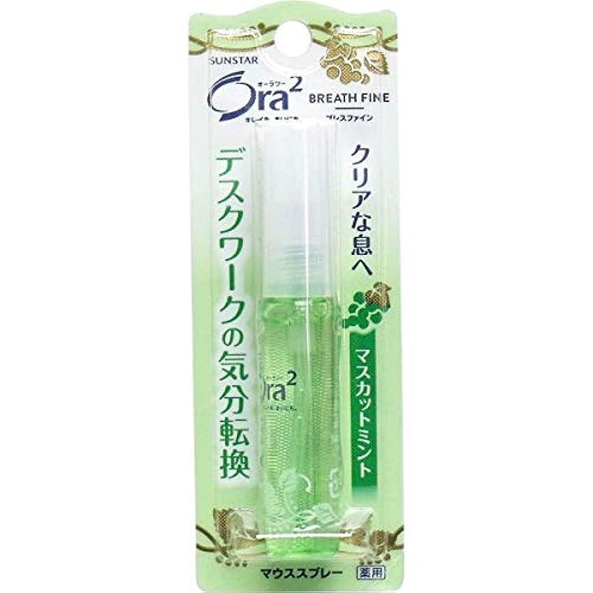 強制指令優勢サンスター オーラ2(Ora2) ブレスファイン マウススプレー マスカットミント 6ml (医薬部外品)