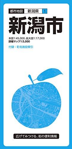 都市地図 新潟県 新潟市 (都市地図 新潟県 1)
