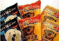 熊出没注意ラーメン 醤油・みそ・塩味 6袋(各2袋)セット