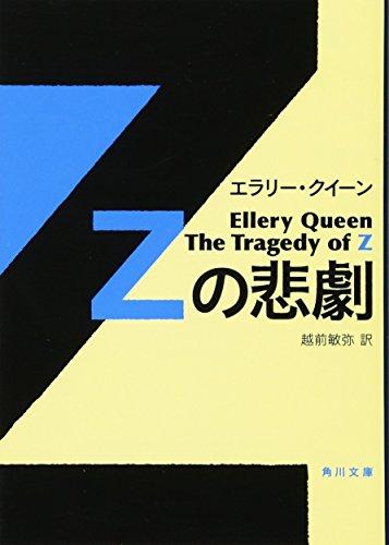 Zの悲劇 (角川文庫)の詳細を見る