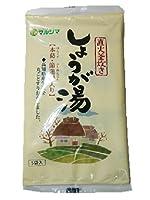 マルシマ 直火釜炊きしょうが湯(袋入<100g(20g×5)> 10個