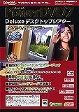 PowerDVD 7 Deluxe デスクトップシアター
