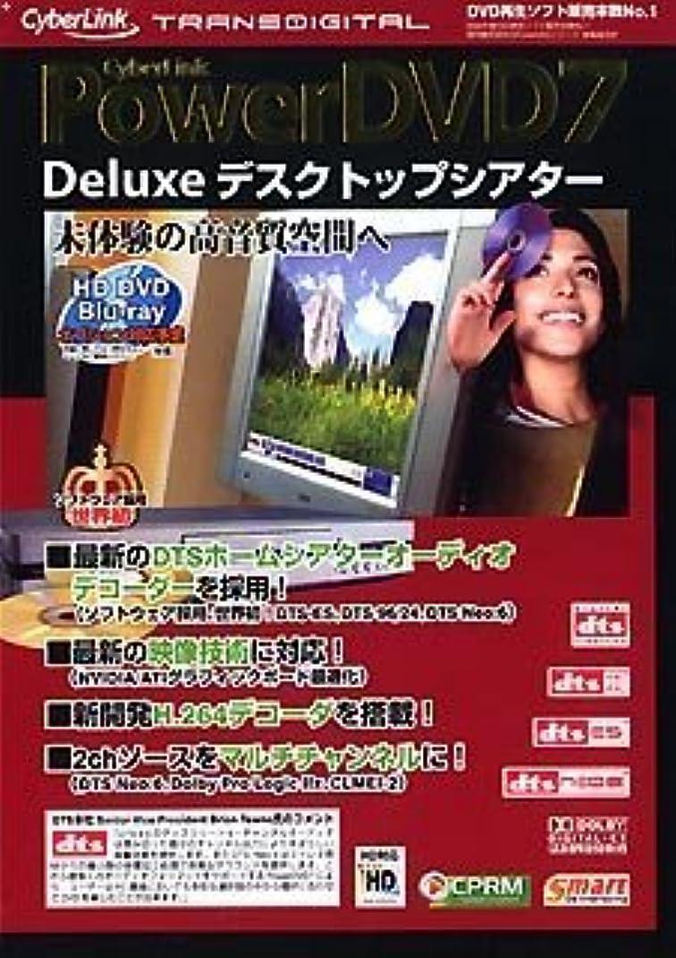キウイ受動的急性PowerDVD 7 Deluxe デスクトップシアター