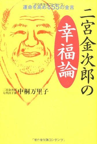 二宮金次郎の幸福論の詳細を見る