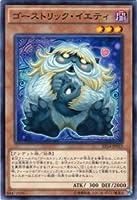 ゴーストリック・イエティ ノーマル 遊戯王 エクストラパック ナイツ・オブ・オーダー ep14-jp023