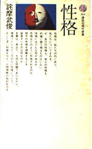 性格 (講談社現代新書 263)