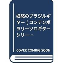 郷愁のブラジルギター (コンテンポラリーソロギターシリーズ)
