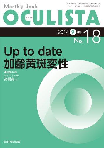 Up to date 加齢黄斑変性 (MB OCULISTA (オクリスタ))