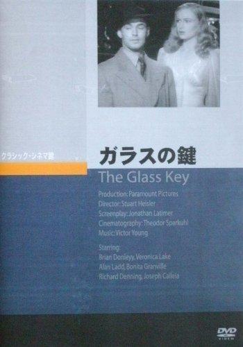 ガラスの鍵 [DVD]