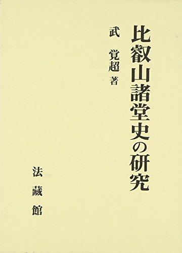 比叡山諸堂史の研究