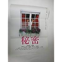 映画ポスター 秘密 広末涼子 小林薫 石田ゆり子 金子賢 滝田洋二郎 東野圭吾