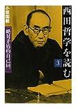 西田哲学を読む〈3〉絶対矛盾的自己同一