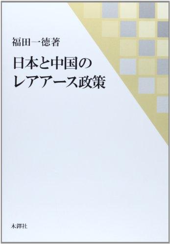日本と中国のレアアース政策