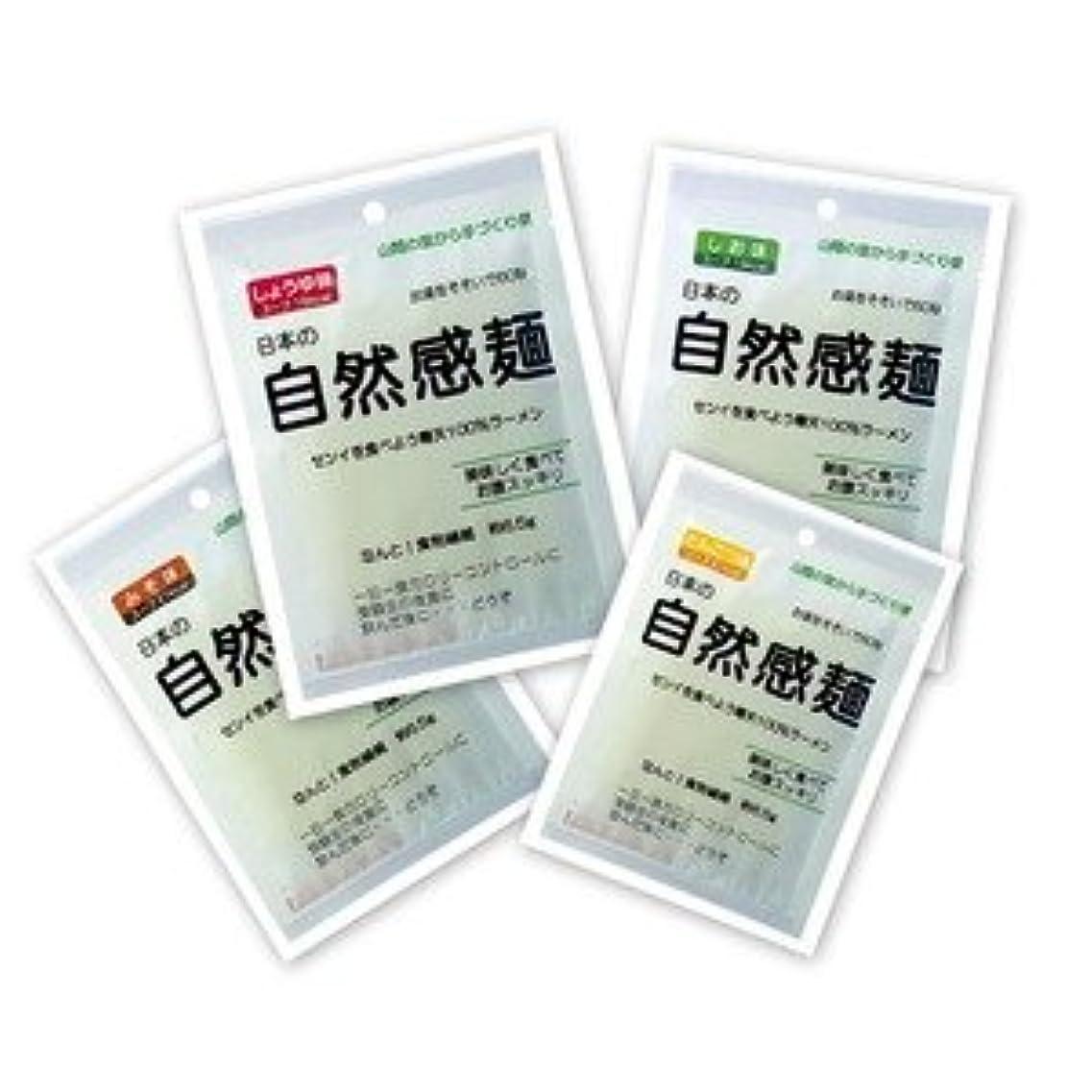 偽物労働者船尾自然寒天ラーメン/ダイエット食品 【4味5食セット】 しょうゆ味?みそ味?しお味?とんこつ味 日本製