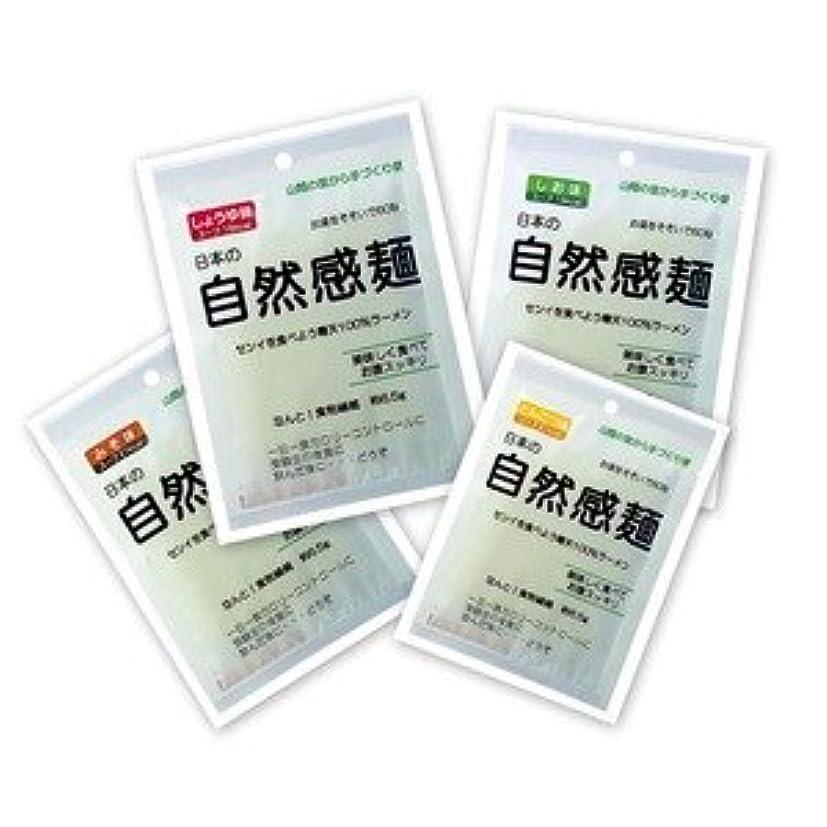 電気の薬を飲むトラフ自然寒天ラーメン/ダイエット食品 【4味5食セット】 しょうゆ味?みそ味?しお味?とんこつ味 日本製