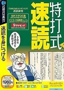 特打式 速読 (説明扉付スリムパッケージ版)