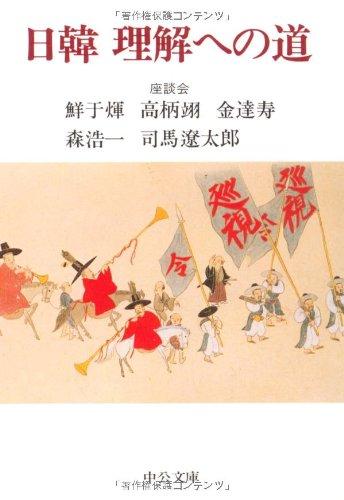 日韓理解への道―座談会 (中公文庫)の詳細を見る