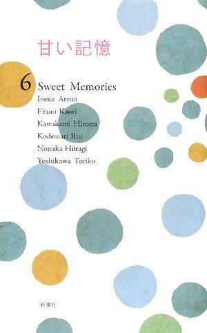 甘い記憶―6 Sweet Memoriesの詳細を見る