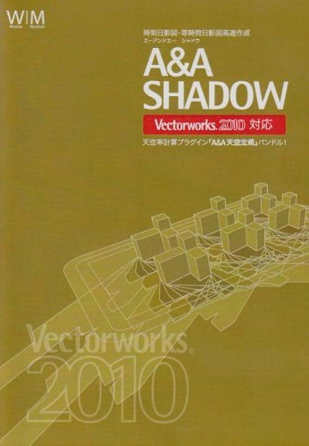 学部掘るハイブリッドA&A Shadow Vectorworks 2010J 対応版 基本パッケージ