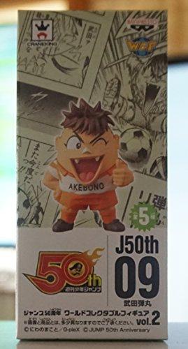 ジャンプ50周年 ワールドコレクタブルフィギュア vol.2 リベロの武田「武田弾丸」
