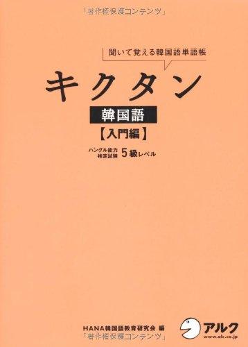 キクタン韓国語 入門編―聞いて覚える韓国語単語帳 ハングル能力検定試験5級レベルの詳細を見る