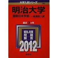 明治大学(国際日本学部-一般選抜入試) (2012年版 大学入試シリーズ)