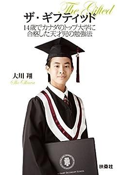 ザ・ギフティッド 14歳でカナダのトップ大学に合格した天才児の勉強法の書影