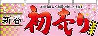 新春初売り 横幕 No.61444(受注生産)