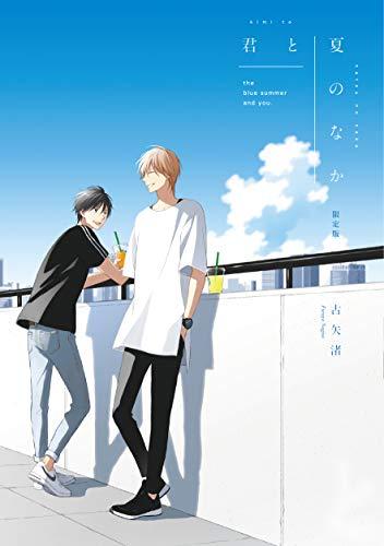 君と夏のなか 限定版 (gateauコミックス)