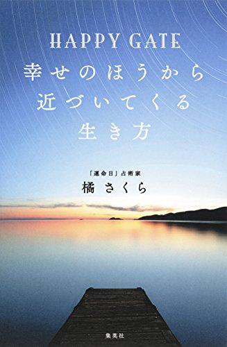 HAPPY GATE 幸せのほうから近づいてくる生き方 (集英社女性誌eBOOKS)