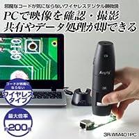 カメラ カメラ関連製品 顕微鏡 スリーアールソリューション 2.4GHzワイヤレス顕微鏡Anyty 3R-WM401PC -ah [簡素パッケージ品]