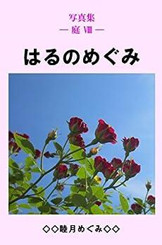Photos Collection Garden Springs Bounty (Japanese Edition) by [Megumi Mutsuki]