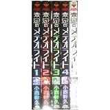 素足のメテオライト コミック 1-5巻セット (BLADE COMICS)