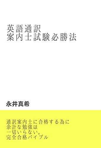英語通訳案内士試験必勝法