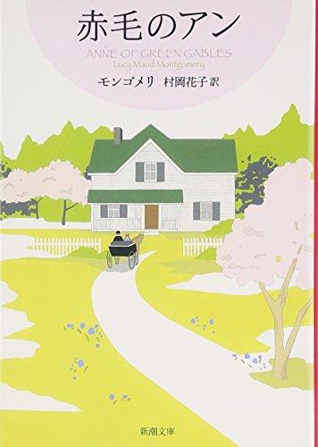 赤毛のアン 赤毛のアン・シリーズ 1 (新潮文庫)