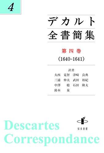 デカルト全書簡集 第四巻: (1640-1641)
