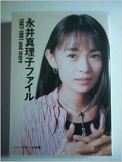 永井真理子ファイル 1987‐1991 a...