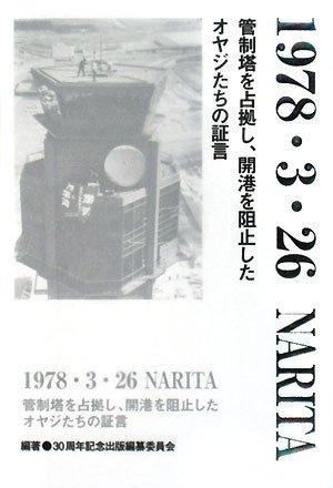 1978・3・26 NARITA—管制塔を占拠し、開港を阻止したオヤジたちの証言