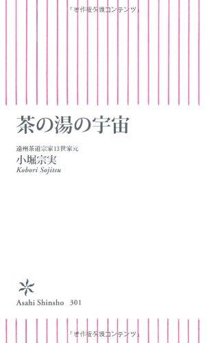 茶の湯の宇宙 (朝日新書)の詳細を見る