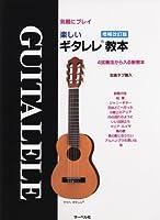 増補改訂版 気軽にプレイ 楽しいギタレレ教本 4弦奏法から入る新教本 全曲タブ譜入り