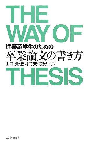 建築系学生のための卒業論文の書き方