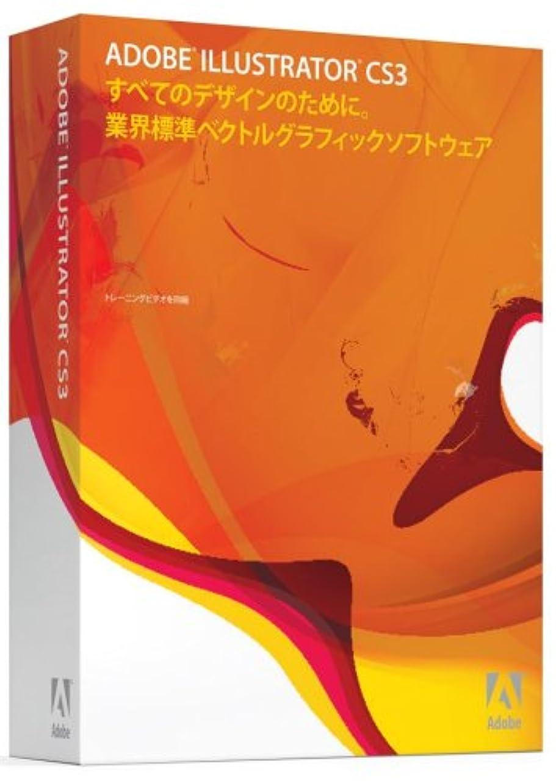 魔術師リサイクルする背骨Illustrator CS3 アップグレード版 Windows版 (旧製品)