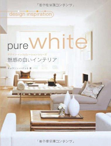 魅惑の白いインテリア (デザイン・インスピレーション・シリーズ)の詳細を見る