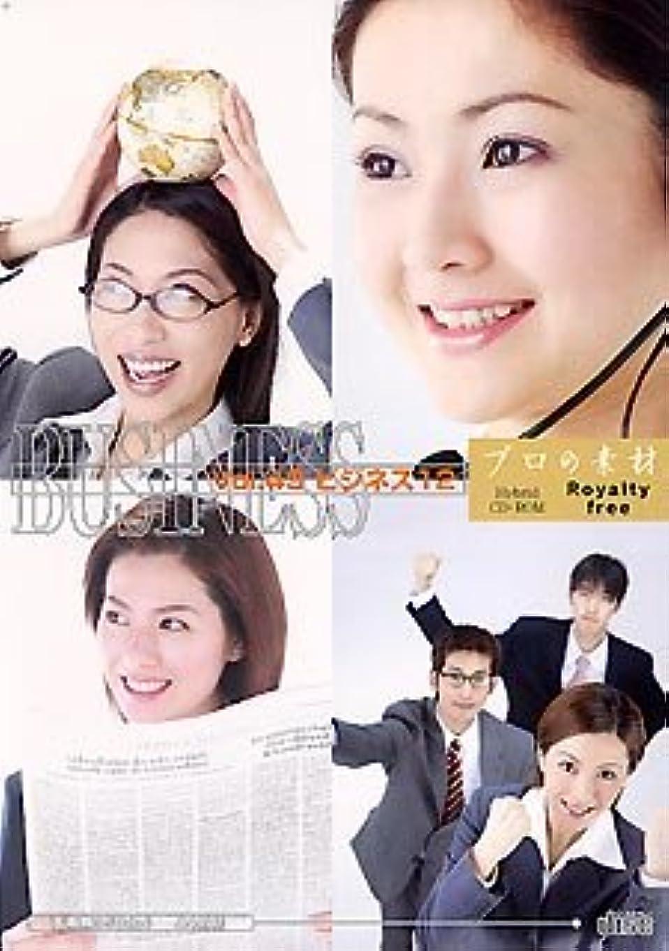 仕事タワー鎮痛剤プロの素材 Vol.49 ビジネス 12