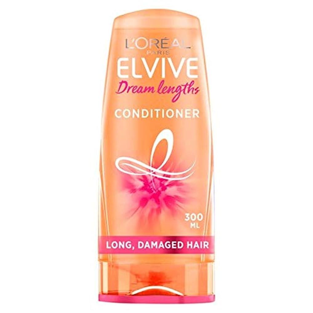 爆発警察針[Elvive] ロレアルはElvive長ヘアコンディショナー300ミリリットルの夢 - L'oreal Elvive Dream Lengths Hair Conditioner 300Ml [並行輸入品]