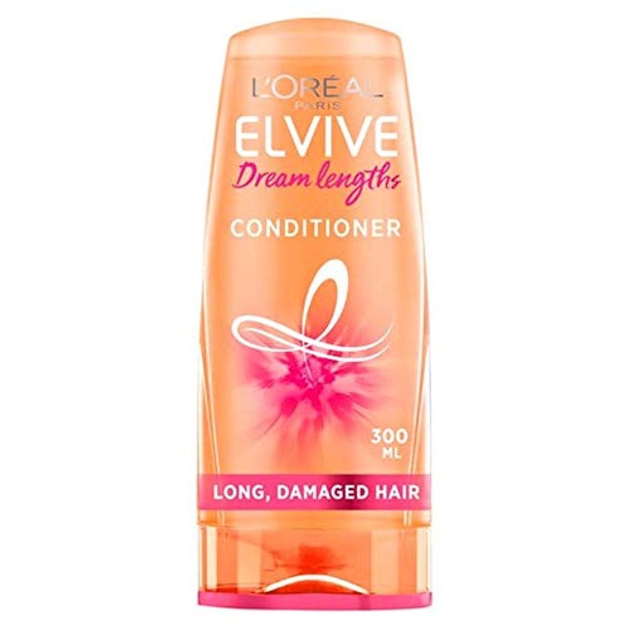 飼いならす模倣円形の[Elvive] ロレアルはElvive長ヘアコンディショナー300ミリリットルの夢 - L'oreal Elvive Dream Lengths Hair Conditioner 300Ml [並行輸入品]